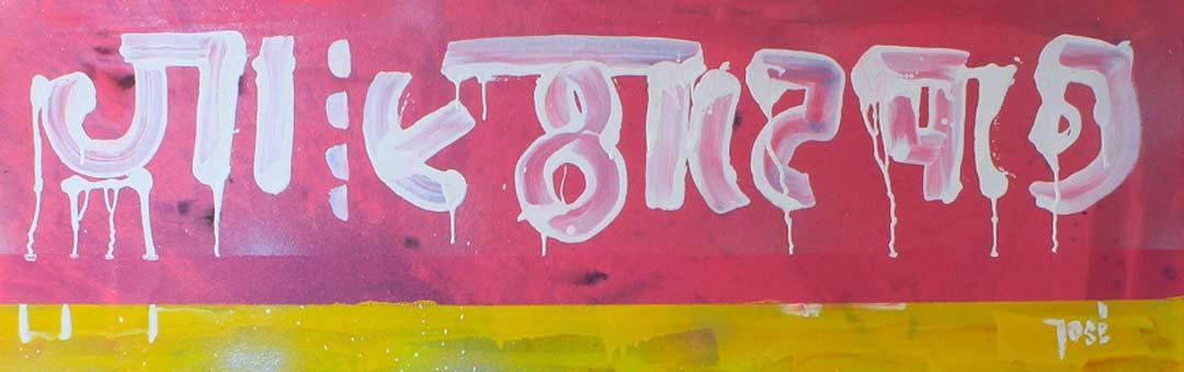 Sin Galeria, Al Norte de África, de José Santos | Memoria de un viaje a Egipto